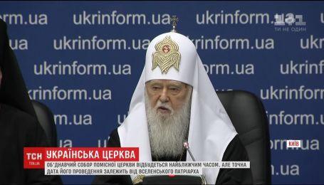 Патриархат Филарет заявил о проведении объединительного собора поместной церкви