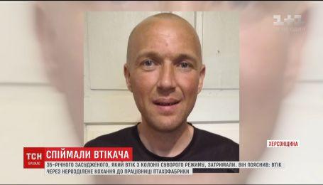 35-річного засудженого, який втік з колонії суворого режиму, затримали на Херсонщині