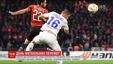Одразу два українських клуби перемогли в груповому етапі Ліги Європи
