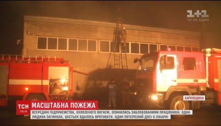 На предприятии в Харькове произошел масштабный пожар, один человек погиб