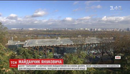 Вертолетную площадку Януковича передали в управление столицы