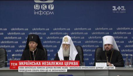 В УПЦ КП озвучили официальное название новой поместной церкви