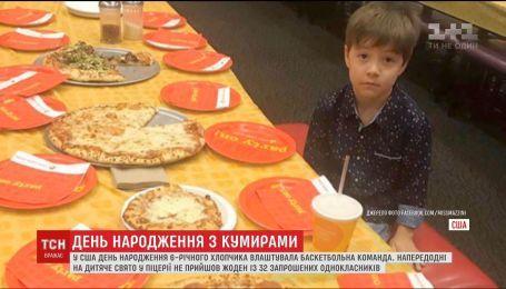 Американські баскетболісти підтримали хлопчика, день народження якого проігнорували друзі