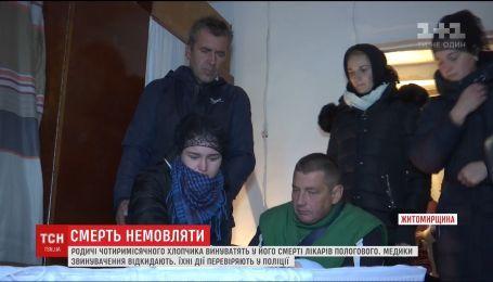 В Житомирской области родители обвиняют врачей в смерти 4-месячного сына