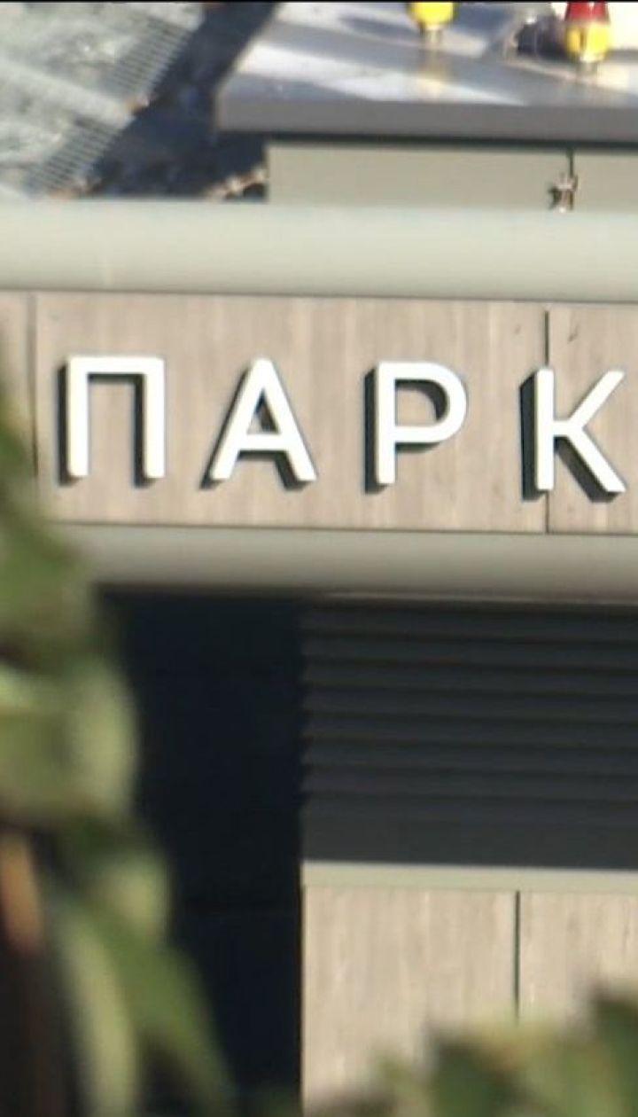 """Центр """"Парковый"""" с вертолетной площадкой Януковича передали в управление Киева"""
