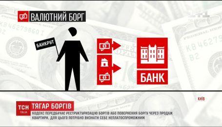 ВР отменила мораторий на взыскание квартир у неплательщиков валютных ипотечных кредитов