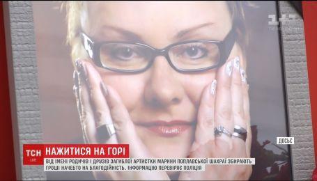 В Сети появились фейковые страницы о сборе средств от имени родственников погибшей Марины Поплавской