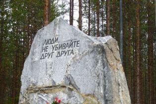 В Украине вспоминают жертв массовых расстрелов интеллигенции в урочище Сандармох