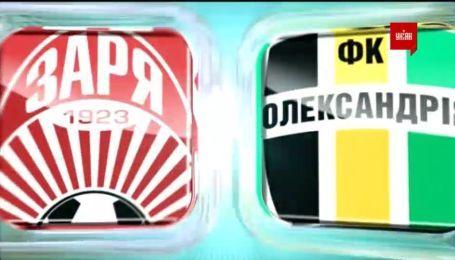 Заря – Александрия – 0:0. Видео матча