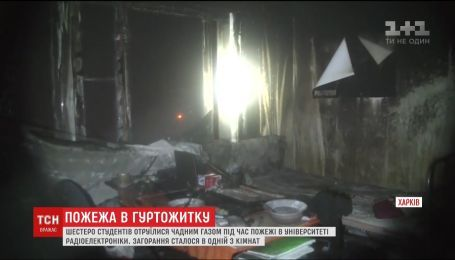Шестеро людей постраждали під час пожежі у гуртожитку в Харкові
