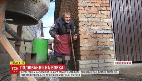 Поймать волка: селяне на Тернопольщине вместе боролись со зверем