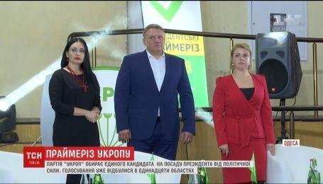 """Партія """"УКРОП"""" обирає єдиного кандидата на посаду президента від політичної сили"""