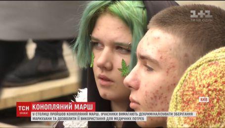 """Декриминализировать марихуану: в столице прошел так называемый """"конопляный марш"""""""