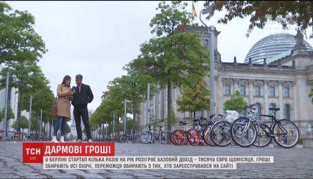 В Берлине ежегодно разыгрывают базовый доход - тысячу евро в месяц