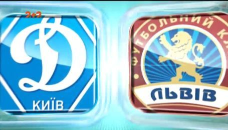 Динамо – Львов – 0:1. Видео матча