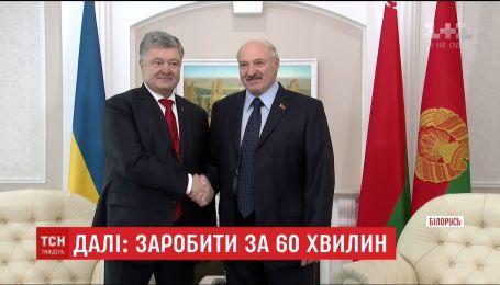 Президентські перемовини: про що домовилися Порошенко та Лукашенко у Гомелі