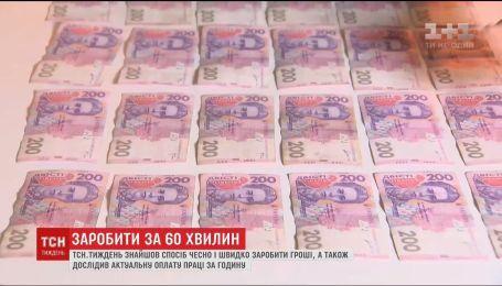 Быстрый заработок. Где украинцам найти дополнительный доход, чтобы не влезть в кредиты