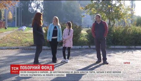 Скандал с тортом в Харькове: почему те, кто идут против системы поборов, подвергают ребенка буллингу