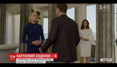 """Заключительный сезон сериала """"Карточный домик"""" стартует 2 ноября"""