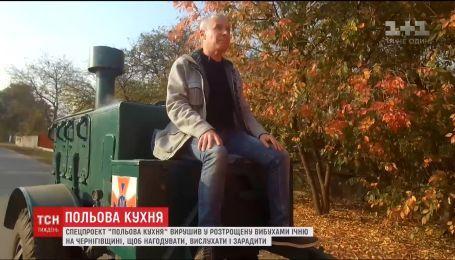 """Спецпроект """"Полевая кухня"""" отправился в Черниговскую область, чтобы помочь пострадавшим от взрывов"""