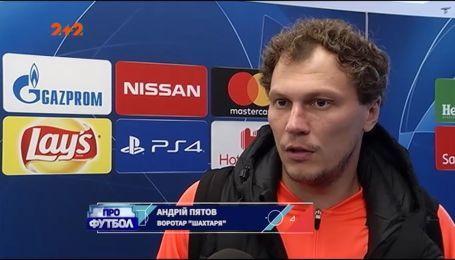 """Шахтер - МанСити - 0:3. Почему """"горняки"""" потерпели поражение в матче Лиги Чемпионов"""