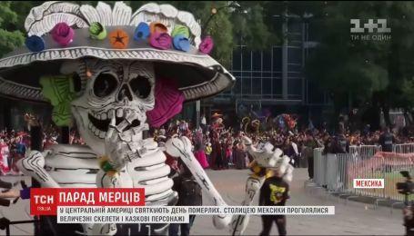Парадом из сказочных животных и скелетов отпраздновали День умерших в Мексике