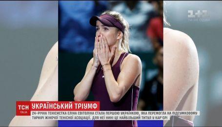 Элина Свитолина одержала победу в финальном матче турнира Женской теннисной ассоциации