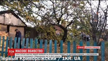 Відрізали вуха та закопували у дворі: на Дніпропетровщині зупинили серію вбивств