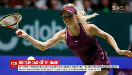 Еліна Світоліна звернулась до вболівальників після перемоги у матчі Жіночої тенісної асоціації