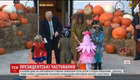 Початок Геловіну: подружжя Трампів запросило на гостини сотні дітей з родин військових