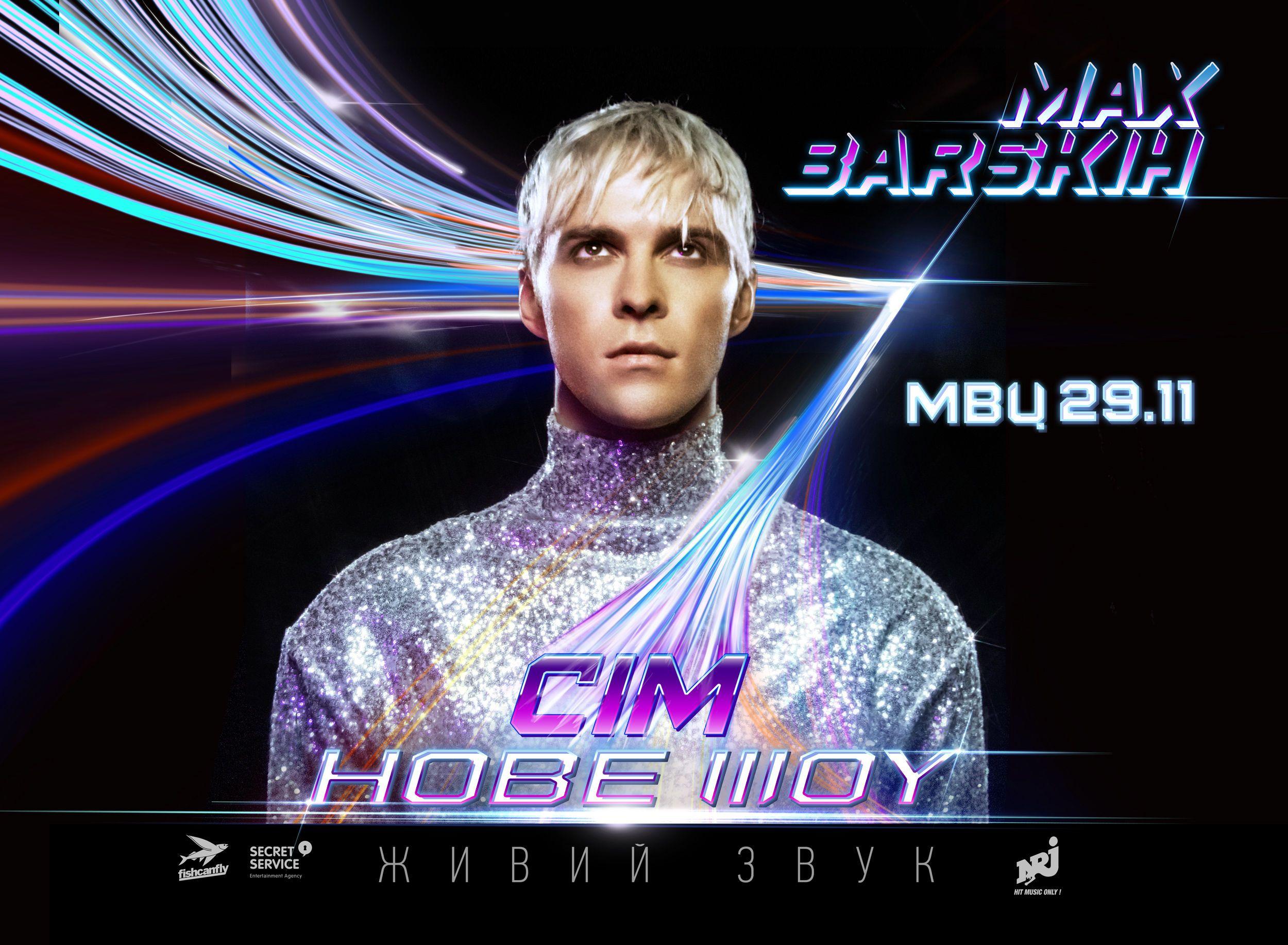 Макс Барських_1
