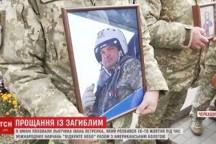 В Умані поховали українського льотчика, який загинув у катастрофі Су-27