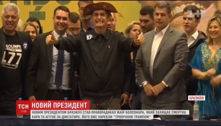 В Бразилии выбрали нового президента