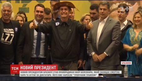 У Бразилії обрали нового президента