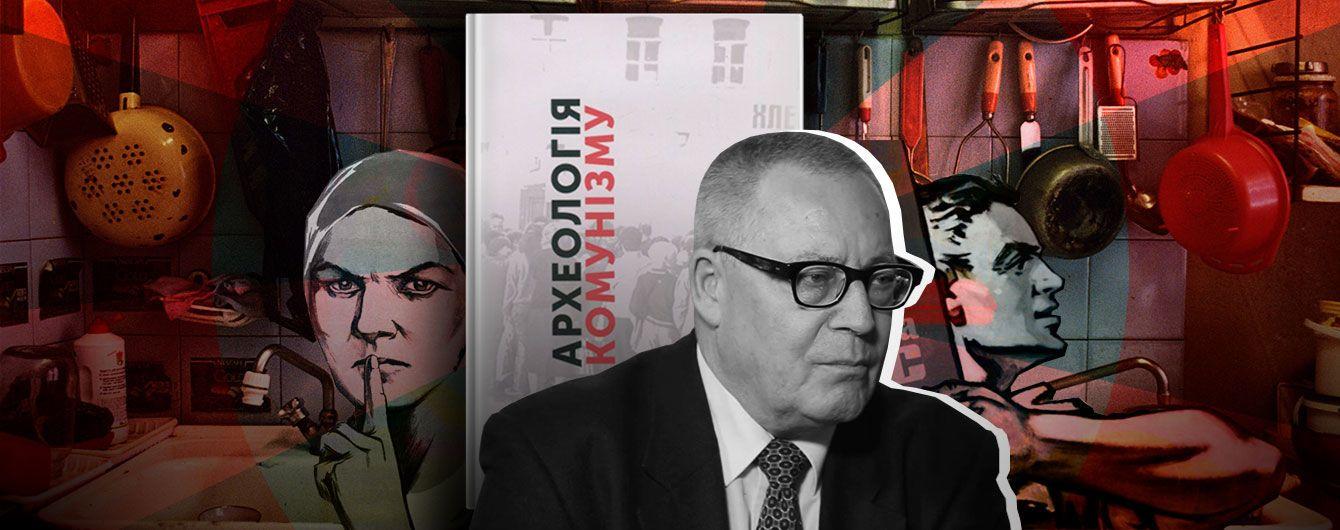 """""""Археологія комунізму"""": вступ до радянського повсякдення"""