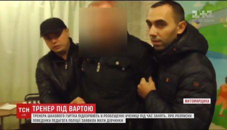Шахового тренера на Житомирщині підозрюють у розбещенні учениці