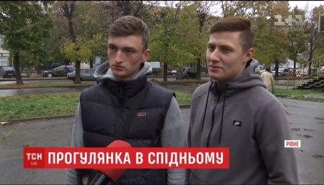 Двоє хлопців у спідньому розгулювали середмістям Рівного