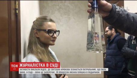 Активісти опублікували відео, де журналістка Світлана Крюкова зізнається патрульним, що пила вино