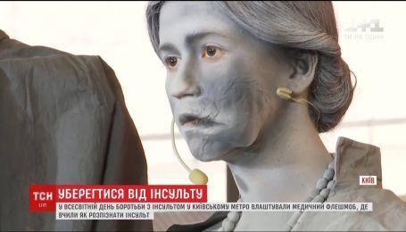У всесвітній День боротьби з інсультом у київському метро влаштували медичний флешмоб