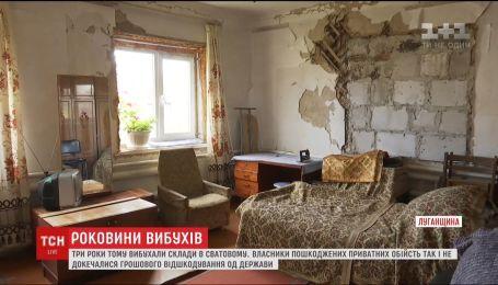 Пострадавшие дома в Сватово так и не дождались возмещения от государства