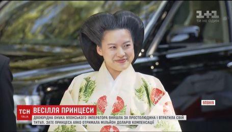 Японська принцеса Аяко відмовилась од імператорських регалій і вийшла заміж за простолюдина