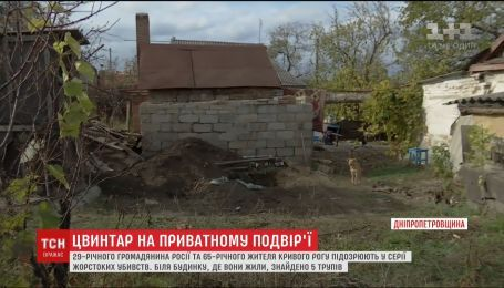 Українець та росіянин облаштували цвинтар на власному подвір'ї