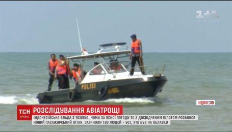 Індонезійська влада з'ясовує, чому за ясної погоди та з досвідченим пілотом розбився новий літак