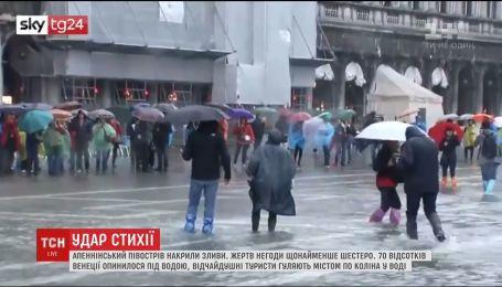 Через потужні зливи в Італії загинуло щонайменше шестеро людей