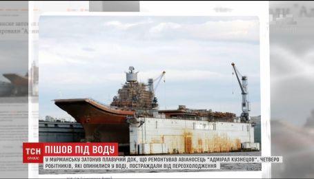 """У Мурманську затонув єдиний плавучий док, що ремонтував авіаносець """"Адмірал Кузнецов"""""""