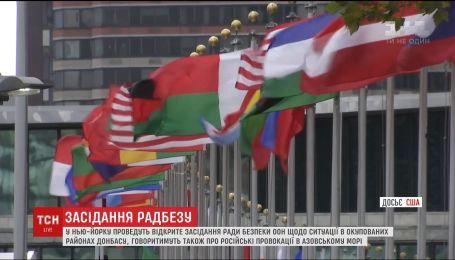У Нью-Йорку проведуть відкрите засідання Радбезу ООН щодо ситуації в окупованих районах Донбасу