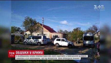 Сотрудники ФСБ ворвались с обысками в дом крымского татарина Дилявера Гафарова