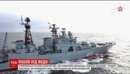 "Четверо рабочих пострадали во время аварии на авианосце ""Адмирал Кузнецов"" в Мурманске"