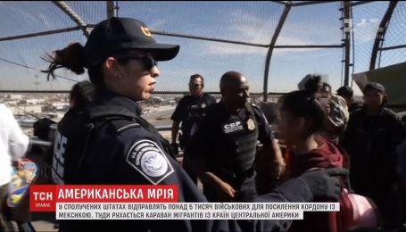США отправят 5 тысяч военных к границе с Мексикой для противодействия мигрантам