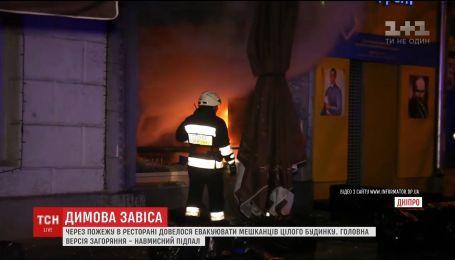 В центре Днепра сгорел ресторан